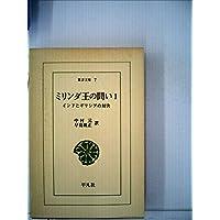 ミリンダ王の問い〈第1〉インドとギリシアの対決 (1963年) (東洋文庫)