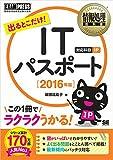 情報処理教科書 出るとこだけ!ITパスポート 2016年版
