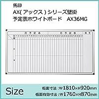 馬印 AX(アックス)シリーズ壁掛 予定表(月予定表)ホワイトボード W1810×H920 AX36MG 【人気 おすすめ 】