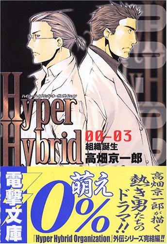 Hyper hybrid organization (00-03) (電撃文庫 (1170))の詳細を見る