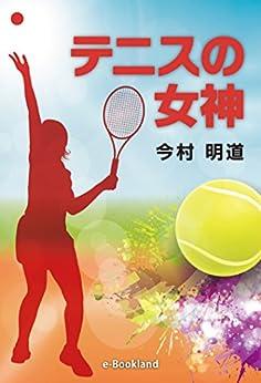 [今村 明道]のテニスの女神