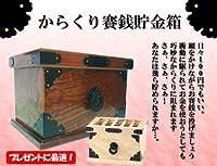 10万円貯められて秘密が隠せる「からくり貯金箱」【白色】