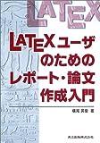 LaTeXユーザのためのレポート・論文作成入門