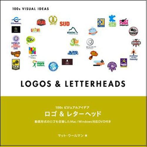 100sビジュアルアイデア:ロゴ&レターヘッド (100sビジュアルアイデア)の詳細を見る