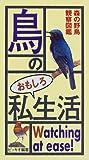 鳥のおもしろ私生活—森の野鳥観察図鑑