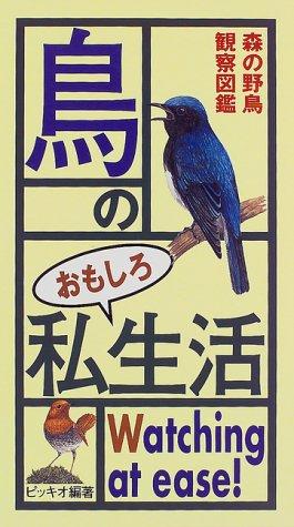 鳥のおもしろ私生活―森の野鳥観察図鑑の詳細を見る