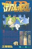 マテリアル・パズル 11 (ガンガンコミックス)