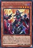 遊戯王 SHSP-JP029-R 《ヴァンパイア・ソーサラー》 Rare