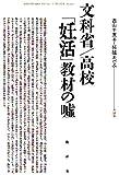 文科省/高校 「妊活」教材の嘘