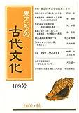 東アジアの古代文化 (109号)