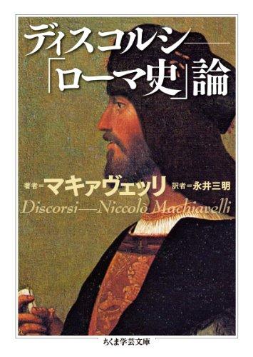 ディスコルシ ローマ史論 (ちくま学芸文庫)