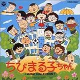 ちびまる子ちゃん ミュージックコレクション
