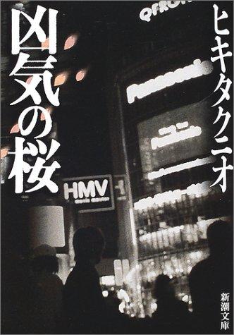 凶気の桜 (新潮文庫)の詳細を見る