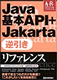 Java基本API+Jakarta 逆引きリファレンス (Advanced Reference)