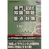上級シスアド「専門知識+記述式問題」重点対策〈2002〉 (情報処理技術者試験対策書)