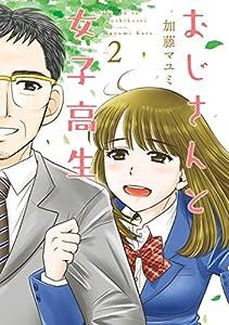 おじさんと女子高生 2巻 表紙画像