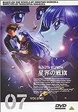 星界の戦旗 VOL.7 [DVD]