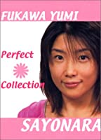 府川唯未 Perfect Collection [DVD]