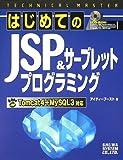 TECHNICAL MASTER はじめてのJSP&サーブレットプログラミングTomcat4+MySQL3対応 (TECHNICAL MASTERシリーズ)