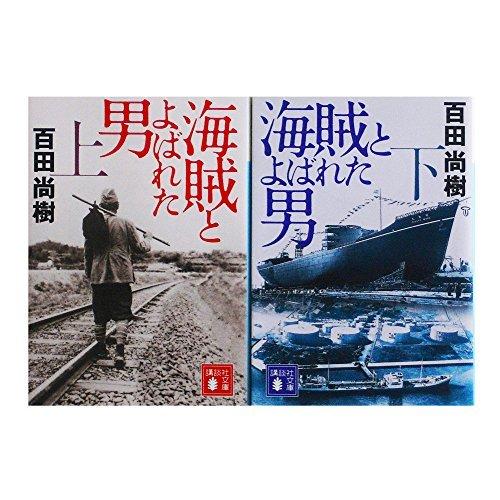 海賊とよばれた男 上下セット (講談社文庫)