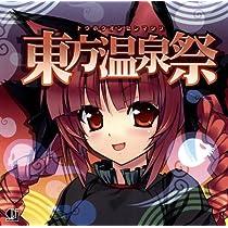 東方温泉祭[CD-R版] [同人音楽]