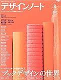 SEIBUNDO MOOK デザインノート No.8