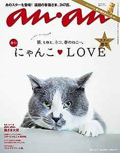 anan (アンアン) 2017年 5月17日号 No.2052 [春のにゃんこ LOVE] [雑誌]
