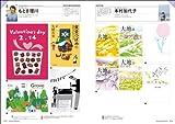 イラストレーションファイル 2014 下(た→わ 海外) (玄光社MOOK) 画像