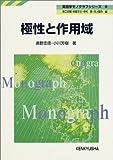 極性と作用域 (英語学モノグラフシリーズ)