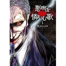 悪魔を憐れむ歌 1巻 (バンチコミックス)