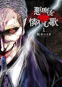 [梶本レイカ]の悪魔を憐れむ歌 1巻: バンチコミックス