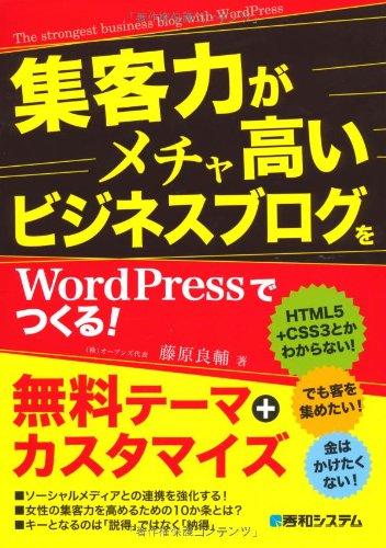 集客力がメチャ高いビジネスブログをWordPressでつくる!の詳細を見る