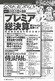 週刊ベースボール 2019年 12/2 号 特集:2019プレミア12総決算号 侍JAPAN世界制覇! 画像