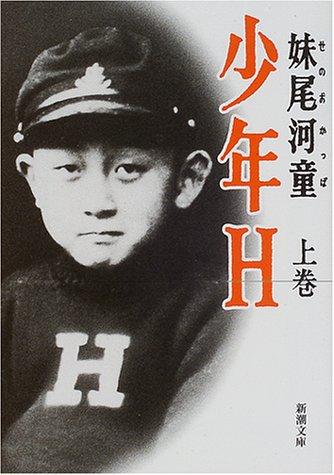 少年H〈上巻〉 (新潮文庫)の詳細を見る