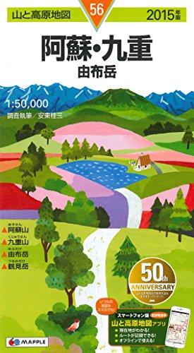 山と高原地図 阿蘇・九重 由布岳 2015 (登山地図 | マップル)