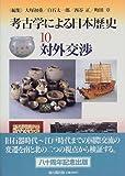 考古学による日本歴史 (10) 画像