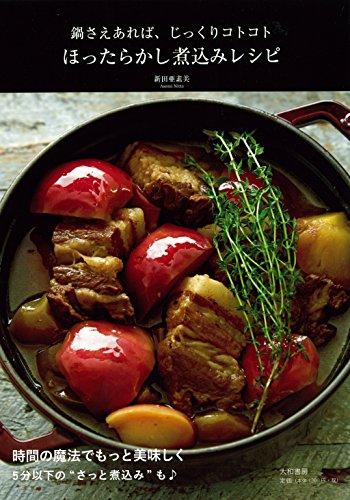 鍋さえあれば、じっくりコトコト ほったらかし煮込みレシピの詳細を見る