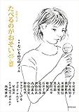 文学ムック たべるのがおそい vol.5