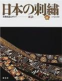 日本の刺繍―基礎技法とポイント