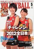 VOLLEYBALL (バレーボール) 2012年 05月号 [雑誌] 画像