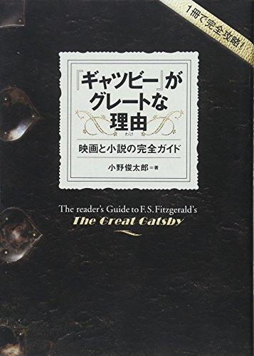 『ギャツビー』がグレートな理由(わけ): 映画と小説の完全ガイド (【1冊で完全攻略!】)