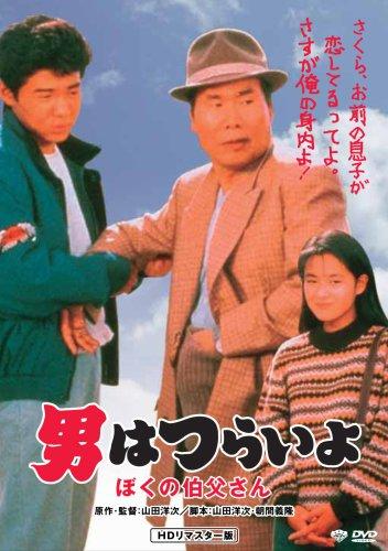 第42作 男はつらいよ ぼくの伯父さん HDリマスター版 [DVD]の詳細を見る