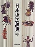日本史広辞典