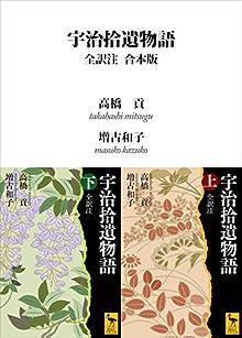 宇治拾遺物語 全訳注 合本版