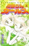 ミラクル☆ガールズ(4) (講談社コミックスなかよし)