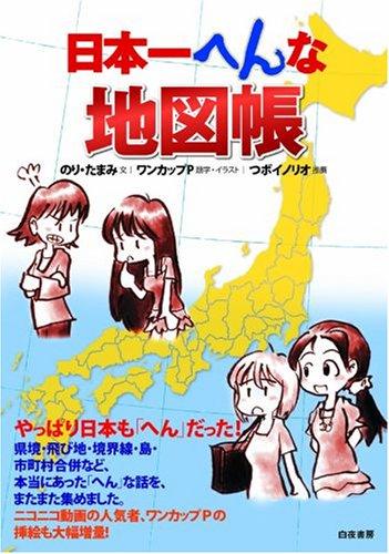 日本一へんな地図帳の詳細を見る