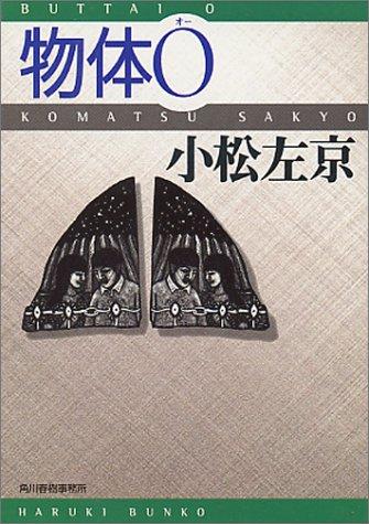 物体O (ハルキ文庫)