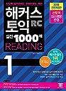 ハッカーズTOEICの実戦1000第1 RCリーディング(Hackers Toeic Reading)問題集2018 改訂版