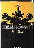 軍艦長門の生涯 (上巻) (新潮文庫)