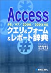 95/97/2000/2002対応Accessクエリ&フォーム&レポート辞典